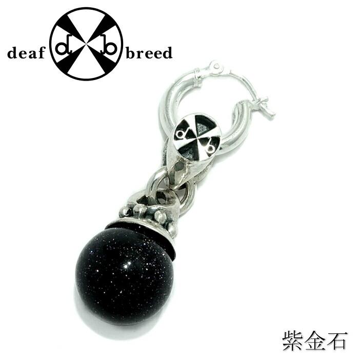 """【deaf breed/デフブリード】p-43 紫金石 """"dbバチカン"""" シルバーアクセサリー メンズピアス ドロップ ギフト 個性派"""