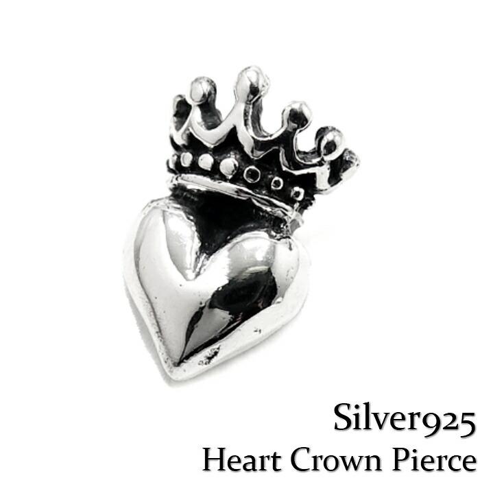 ぷっくりしたハートの上に王冠が乗った可愛いピアス 1個売り \期間限定 特価アイテム メンズ ピアス 選択 片耳 シルバー925 ハート王冠 pierce crown Heat 世界の人気ブランド クラウン Silver925 シルバーHeat