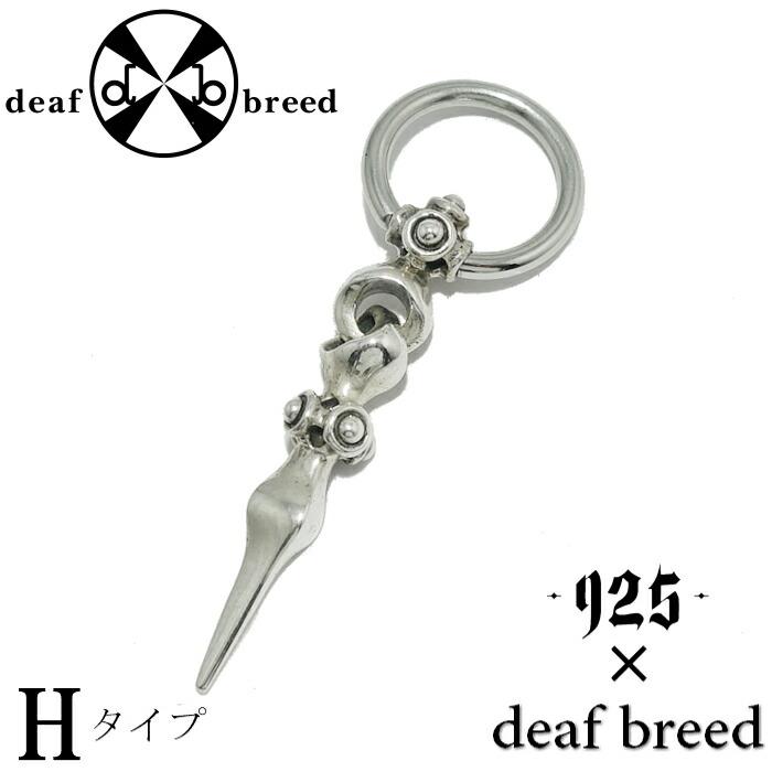 【deaf breed/デフブリード】-925-限定ピアス 9HP-1 925コラボレーション Hタイプ メンズアクセサリー メンズ ピアス SS316L