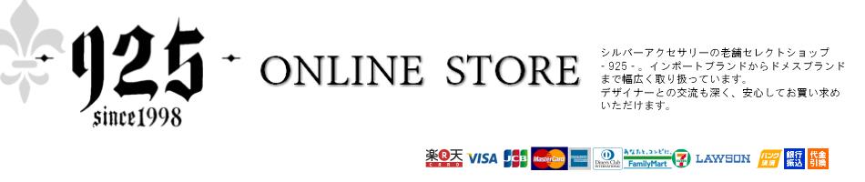 925 楽天市場店:シルバーアクセサリー