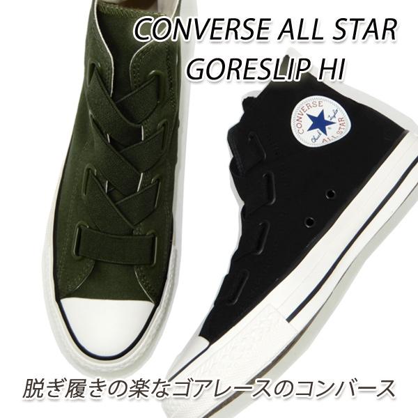 CONVERSE ALL STAR GORESLIP HI ブラック・カーキ コンバース スニーカー メンズ ハイカット オールスター ゴアレース2020年秋新作