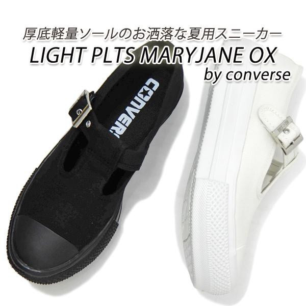 コンバース スニーカー 授与 レディース メリージェーン CONVERSE NEW ALL STAR LIGHT PLTS ブラック ホワイト 送料無料 2021年新作 MARYJANE B OX W