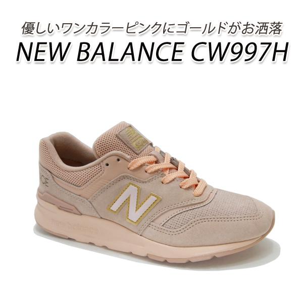 ニューバランス スニーカー レディース ランニングシューズ NEW BALANCE CW997H CD(ピンク) スエード 軽量