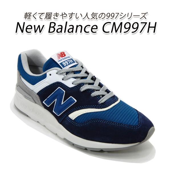 ニューバランス スニーカー メンズ 軽量 New Balance CM997H DQ(ネイビー) ランニング セール