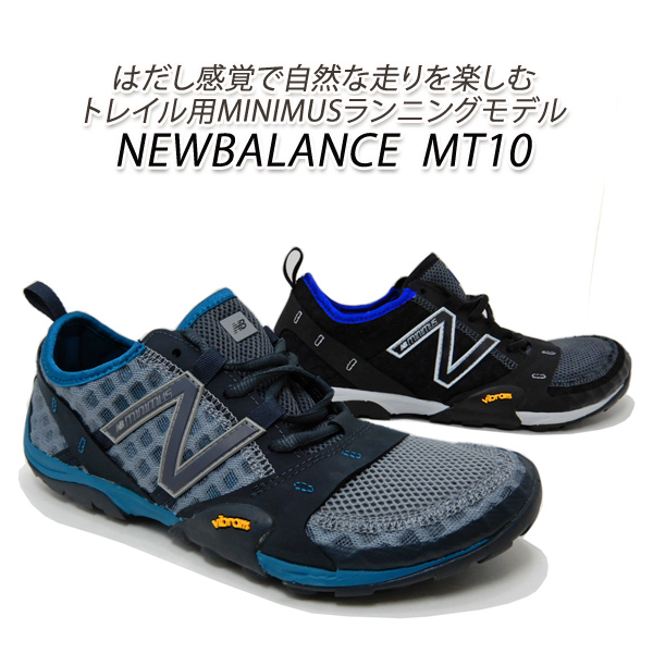 new balance mt10