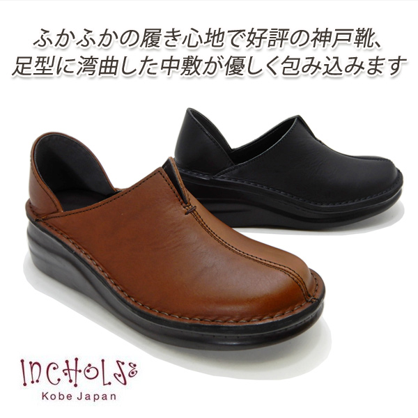 スリッポンシューズ レディース 黒 茶 靴 カジュアル 幅広 ウエッジソール 本革 日本製 INCHOLJE(インコルジェ) 8273 BK BR 神戸 履きやすい 人気