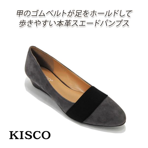 パンプス スエード ウエッジヒール ポインテッドトゥ KISCO(キスコ) 9125 ダークブラウン