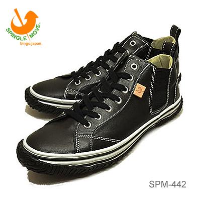 【あす楽対応】【返品無料対応】 SPINGLE MOVE スピングルムーヴ スピングルムーブ SPM-442 BLACK ブラック 靴 スニーカー シューズ スピングル 【smtb-TD】【saitama】