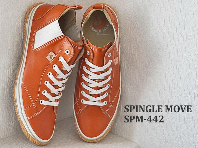 【返品無料対応】【あす楽対応】 SPINGLE MOVE スピングルムーヴ スピングルムーブ SPM-442 ORANGE オレンジ 靴 スニーカー シューズ スピングル 【smtb-TD】【saitama】