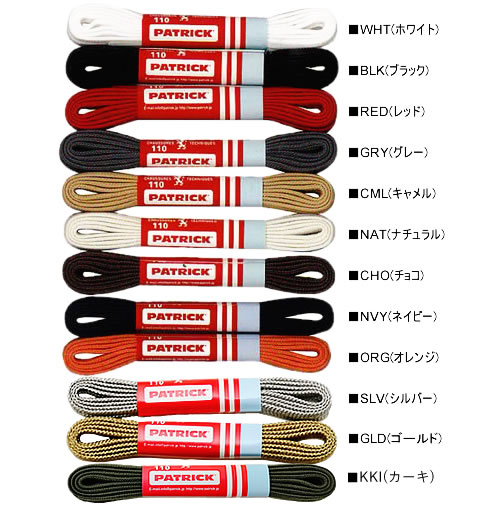 【SL002】 PATRICK SHOE LACES パトリック シューレース 細紐 【STADIUM・PAMIRタイプ】110cm 120cm アクセサリー 靴ひも 靴紐