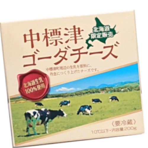 中標津 数量は多 セール 登場から人気沸騰 ゴーダチーズ 200g 北海道限定 お取り寄せ ナチュラルチーズ プレゼント