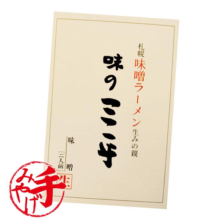 送料無料 札幌味噌ラーメン 北海道 味の三平 5箱セット北海道土産