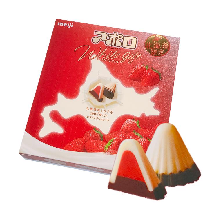 夢の大粒アポロに北海道産のミルクを100%使用 meiji アポロ チョコレート ホワイトギフト 全国一律送料無料 驚きの値段で お土産 個包装 冷 北海道産ミルク100%