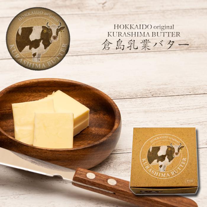 生乳の香りが強い高級バターです 北海道 バター倉島乳業 オリジナル 北海道生乳バター 贈答品 200gギフト 熨斗 激安 乳製品 北海道お土産 冷