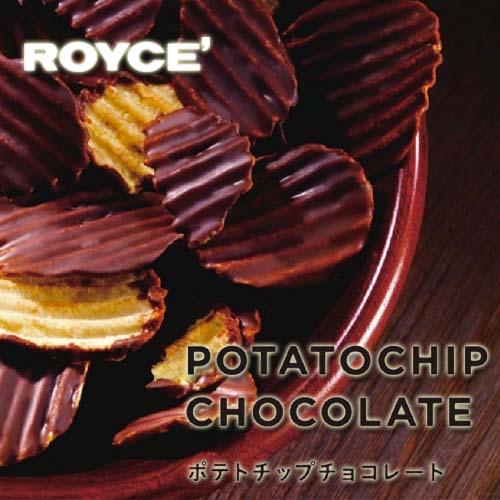 ロイズ ポテトチップチョコレート マイルドビター ROYCE' スナック菓子 ROYCE 北海道お土産 お返し 友人 お取り寄せ 贈り物 royceb 母の日 お礼  ギフト