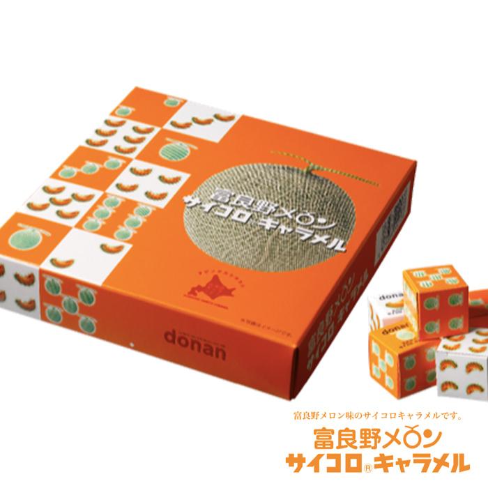 かわいいパッケージインパクトは大 仲良しのお友達にぜひ donan 富良野メロン サイコロキャラメル ブランド品 北海道お土産 公式 お菓子 ふらの 5本ギフト プレゼント