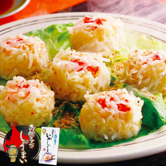 函館タナベ食品 いかしゅうまい 8個入 / 北海道 たなべ 海鮮 焼売 ほたて ホタテ グルメ ギフト お土産 中華料理【凍】