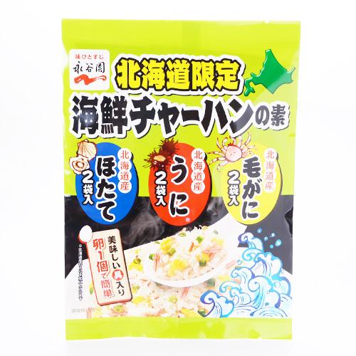 永谷園 北海道 海鮮チャーハンの素【常】北海道お土産