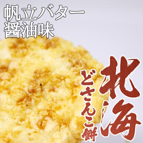 北海どさんこ餅 帆立バターしょうゆせんべい 16枚 箱入【北海道限定 煎餅】【常】【北海道お土産】