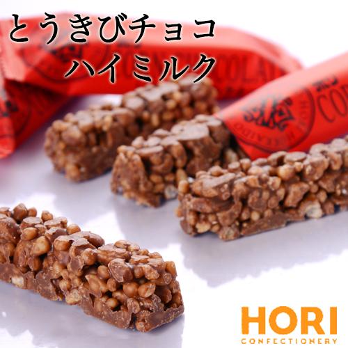 ホリ とうきびチョコ 10本入 ハイミルク HORI北海道お土産 お返し 友人 お取り寄せ 贈り物 チョコレート お礼 ギフト