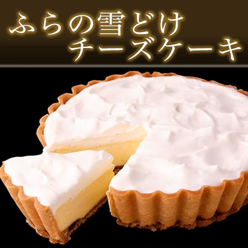 ふらの雪どけチーズケーキ プレーン ショコラ ギフト セット 北海道お土産 お返し 友人 お取り寄せ 贈り物 スイーツ ベイクド・レア・チーズケーキ リッチな味わい 母の日 お返し お礼 ご挨拶 ポイント消化