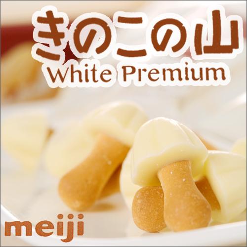 Meiji kinoko no Yama white premium