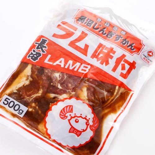 ケンミンショーで紹介 18%OFF 中古 本場北海道の味 長沼じんぎすかん ラム味付き 500g〔味付ジンギスカン〕 焼肉 ご飯のお供 ごはんのお友 ご飯の友 ご飯のおとも バーベキュー