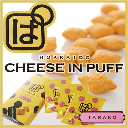 홋카이도 치즈 인 퍼프 명란젓 맛