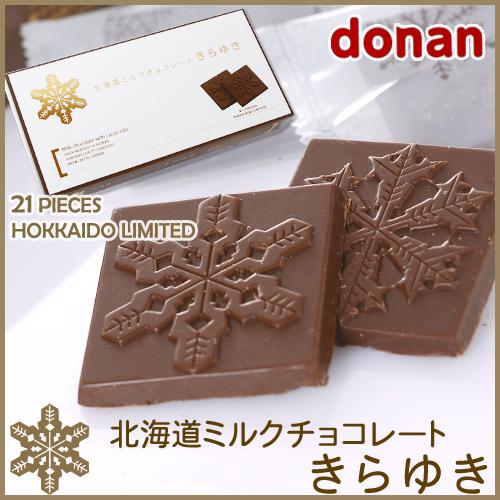 홋카이도 밀크 초콜릿 보다 유키 21 매입