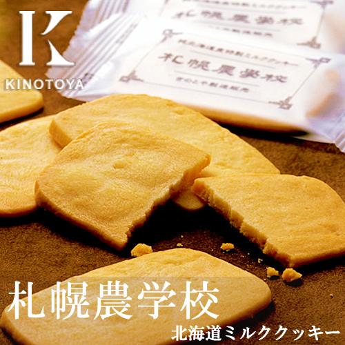 삿포로 농 학교 우유 과자 24 매입 홋카이도 대학