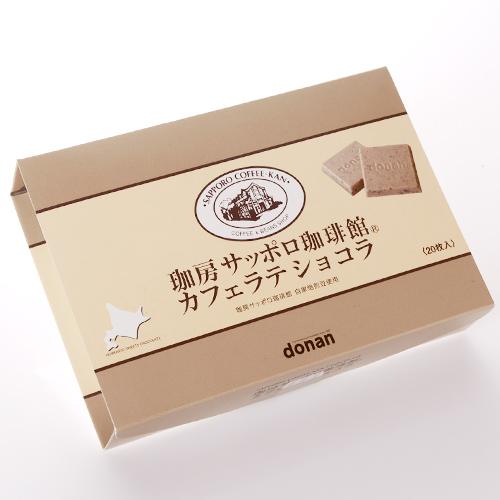珈 술 삿포로 커피 관 カフェラテショコラ 20 매입 초콜렛