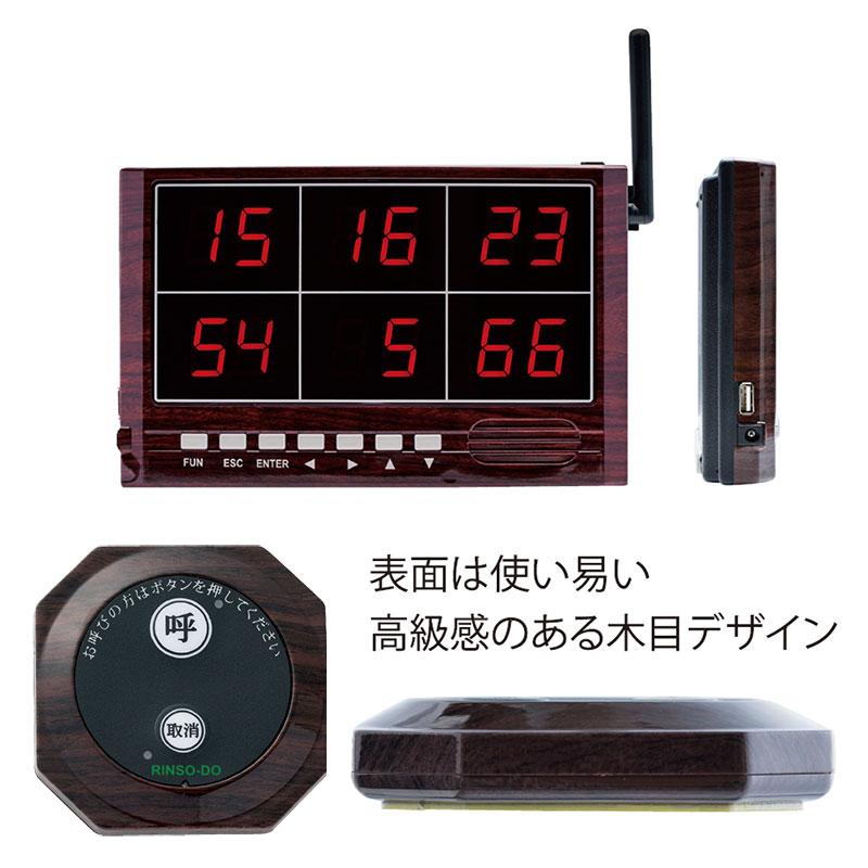 【送料無料】(北海道、沖縄、離島除く) S-CALL2S エスコール・ツー [テーブルコールボタン]表示機本体+黒コールボタン(送信機)10個セット [電池ボタン][6マス表示][コードレス][設置工事不要][呼び鈴][ピンポン][ぴんぽん]