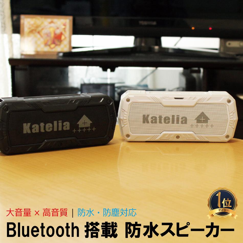 Katelia(カテリア)『Bluetooth搭載 ポータブルスピーカー(me155041)』