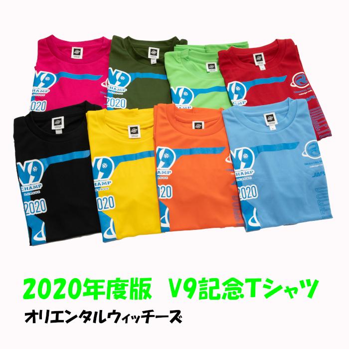 新商品 2020年 第6回 出群 特別セール品 V9チャンプリーグ記念Tシャツ O社製