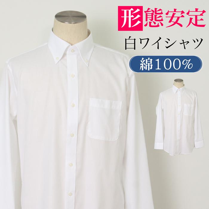 訳あり レナウン RENOWN INSTINKT シャツ メンズ ビジネス 通勤 形態安定 購入 ドレスシャツ 綿 コットン スタンダード ボタンダウン ホワイト S 白 人気の定番 おしゃれ 大きいサイズ オフィス スリム L ノーアイロン ワイシャツ 長袖 LLL M カッターシャツ 39210