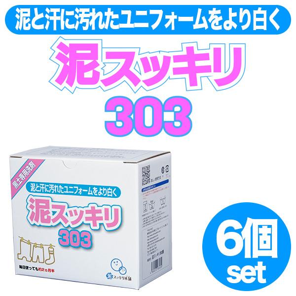 6個セット 泥スッキリ本舗 泥スッキリ303 黒土専用洗剤 1.5kg×6個 22A590 野球土汚れ洗濯石鹸