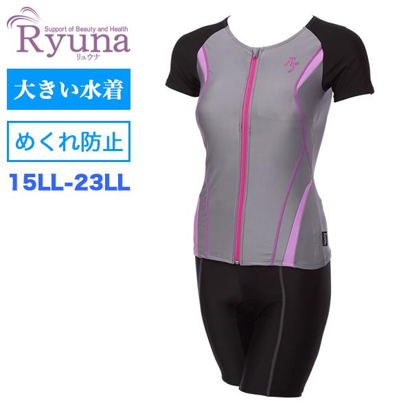 リュウナ 大きいサイズの水着 15LL-23LL 日本製無地半袖セパレート水着 Ryuna JAB008AB-GY