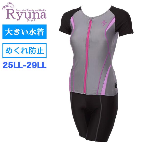 リュウナ 大きいサイズの水着 25LL-29LL 日本製無地半袖セパレート水着 Ryuna JAB008CD-GY