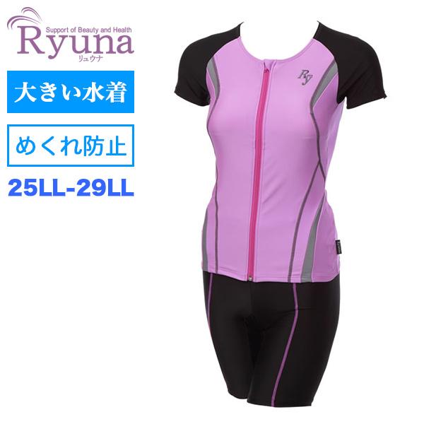 リュウナ 大きいサイズの水着 25LL-29LL 日本製無地半袖セパレート水着 Ryuna JAB008CD-PU