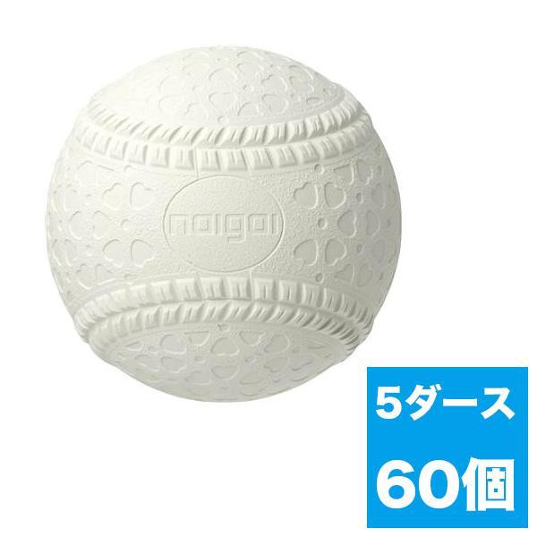 ナイガイ ベースボール ニューJ号球(小学生用) 5ダース(60個) naigai JNEW-60