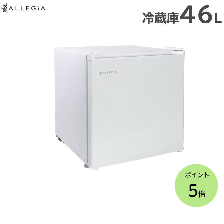 冷蔵庫 キッチン キッチン家電 作り置き おかず 静音 寝室 リビング コンパクトなのに大容量 サブとして2台持ち プレゼント 食品の大量ストックにおすすめ まとめ買い 【着後レビューで特典付】 冷蔵庫 小型 ひとり暮らし 46L ミニ冷蔵庫 おしゃれ 1ドア 家庭用 業務用 前開き 右開き スリム 小型冷蔵庫 静音 一人暮らし 寝室 新生活 ギフト 予備 ホワイト 白 備蓄 まとめ買い 冷凍食品 AR-BC46-NW アレジア ALLEGiA