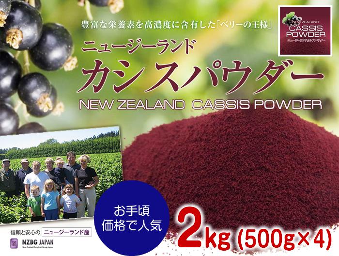 ニュージーランド カシス パウダー 2kg 500g×4