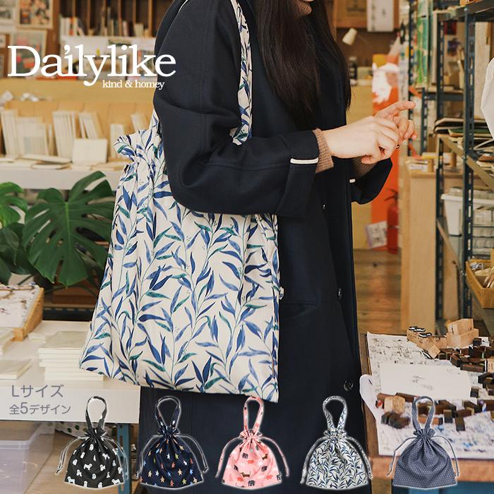 新作通販 メール便可 Dailylike デイリーライク コンパクト巾着エコバッグ Lサイズ ブランド品 全5デザイン Bag トートバッグ String ショッピングバッグ レジバッグ