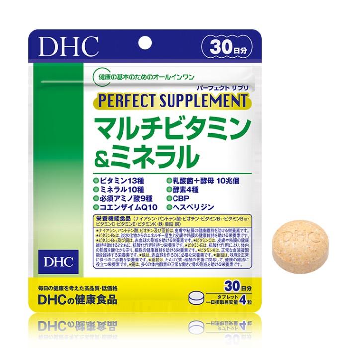 健康の土台がこれひとつで完成 メール便可 DHC パーフェクト 人気の製品 サプリ 売れ筋 マルチビタミン 30日分 ミネラル