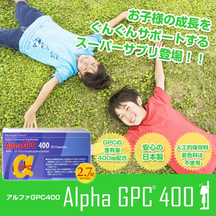 アルファGPC400 60カプセル グリセロホスホコリン(α-GPC)