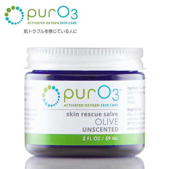 あの噂のオゾンクリームが登場 日本未発売 PurO3 Ozonated Olive ご注文で当日配送 59ml Oil オゾンクリーム 直営店 ピュアークリーム オリーブ