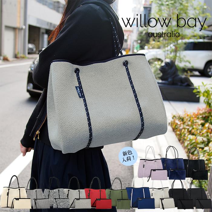 Willow bay ウィローベイ ネオプレントートバッグ 全9色 マグネットタイプ ポーチ付 マザーズバッグ