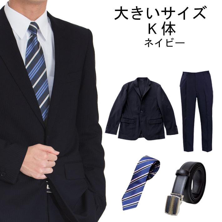 ネイビースーツ レンタルスーツ スーツレンタル トラスト ネイビースーツ-K体 スーツ上下ネクタイベルトサスペンダーセット レンタル スーツ メンズ リクルートスーツ 結婚式 大きいサイズ 18%OFF 就活 K体