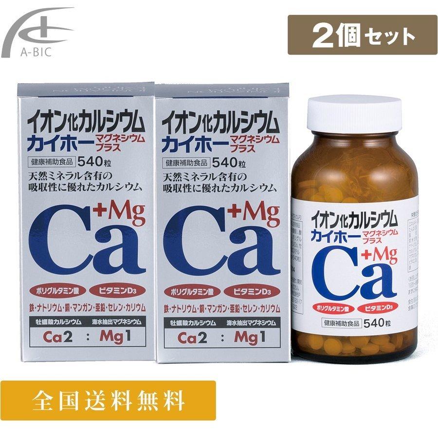 値下げ カルシウムの体への吸収を考えて配合されたサプリメント イオン化カルシウム 540粒入2個セット 実物 マグネシウムプラス