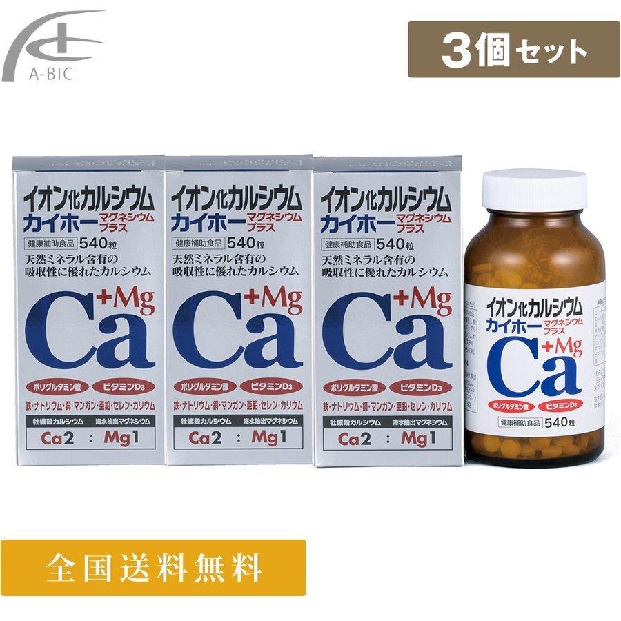 訳あり商品 カルシウムの体への吸収を考えて配合されたサプリメント イオン化カルシウム マグネシウムプラス 540粒入 キャンペーンもお見逃しなく 3個セット